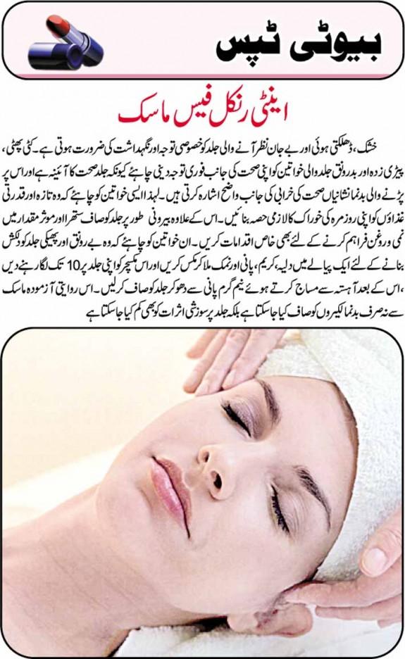 Mota Hone Ki Tips in Urdu