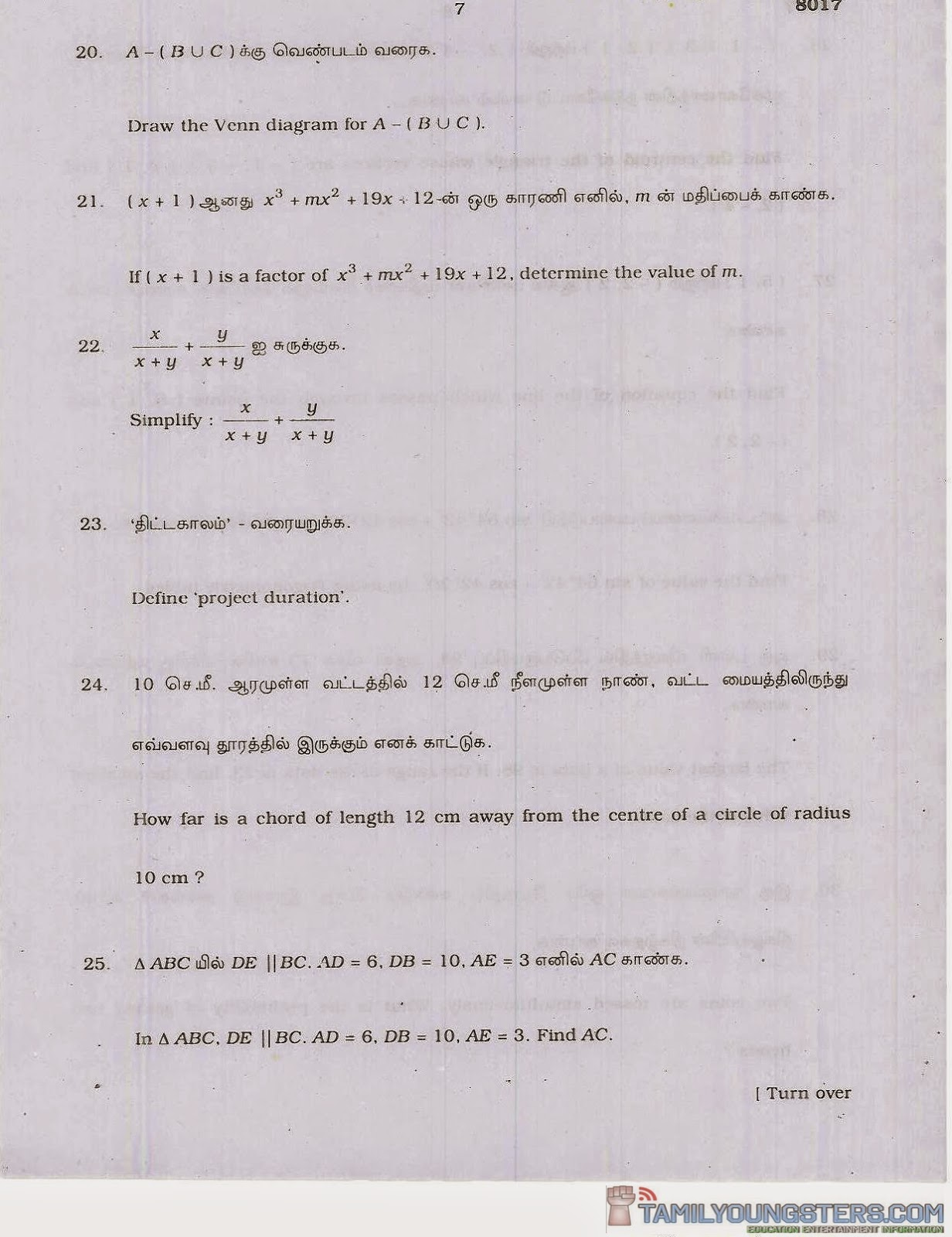 10th Maths Previous year Question paper-June 2011