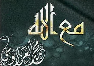 Mohamed Al Azawi-Ma' Allah
