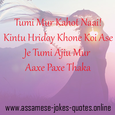 Assamese Love Quotes