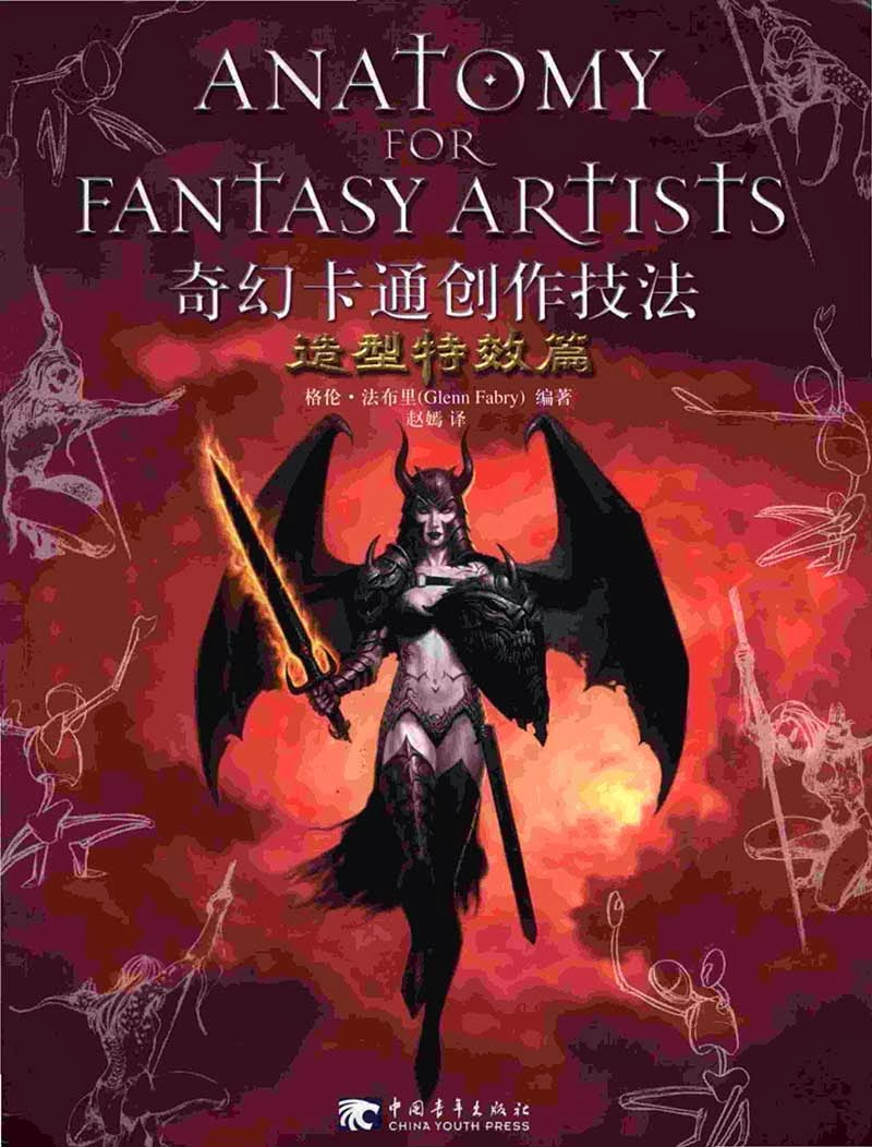 Descarga: Anatomía para artistas de fantasía. - Neoverso : animé y ...