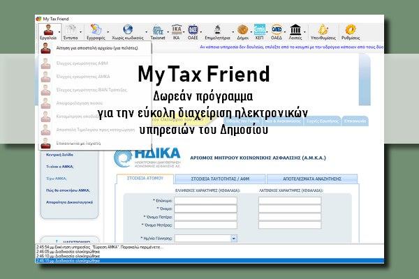 My Tax Friend - Δωρεάν πρόγραμμα για την εύκολη διαχείριση ηλεκτρονικών υπηρεσιών του Δημοσίου
