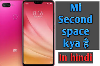 What is a second space in Mi phone