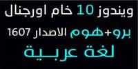 تحميل ويندوز 10 خام الإصدار النهائي عربي برو + هوم بالنواتين 32bit+64bit