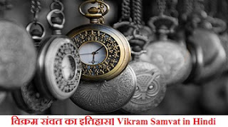 History of Vikram Samvat in Hindi