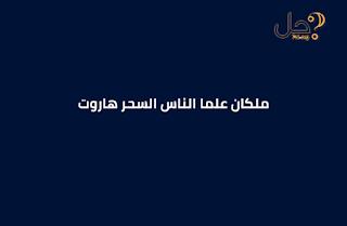 ملكان علما الناس السحر هاروت من 6 حروف لغز 46 فطحل