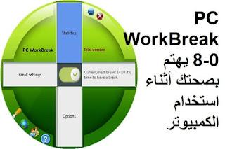 PC WorkBreak 8-0 يهتم بصحتك أثناء استخدام الكمبيوتر