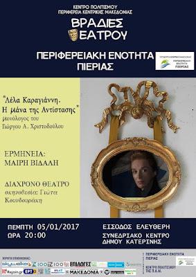 Π.Ε.ΠΙΕΡΙΑΣ:Θεατρική παράσταση «Λέλα Καραγιάννη. Η μάνα της Αντίστασης» διοργανώνουν το Κέντρο Πολιτισμού της Περιφέρειας Κεντρικής Μακεδονίας και η Περιφερειακή Ενότητα Πιερίας
