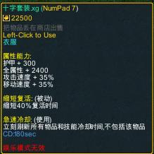 one piece marine defense 2.61 item Cross suit .xg detail