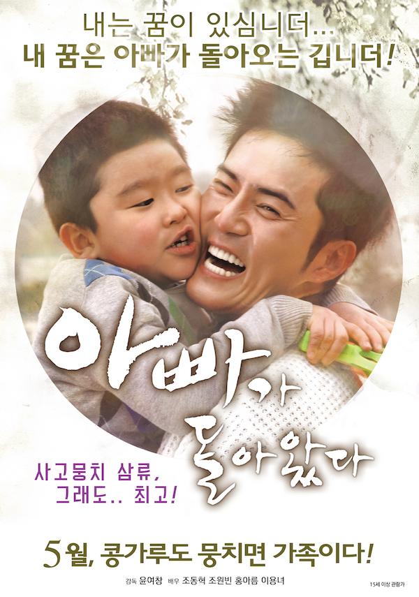 Sinopsis Daddy's Back / Abbaga Dolawassda (2016) - Film Korea