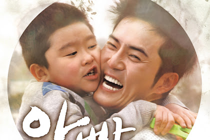 Daddy's Back / Abbaga Dolawassda / 아빠가 돌아왔다 (2016) - Korean Movie