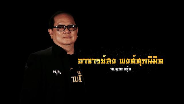 อาจารย์สง พงศ์ศุภนิมิต กบฎฮวงจุ้ย