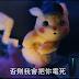 【名偵探皮卡丘】真人版POKÉMON 登場