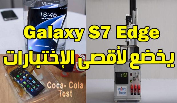 هاتف Galaxy S7 Edge يخضع لإختبارات غريبة و مقارنته مع هاتف iPhone 6S Plus