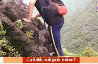 Treaking endral enna - ட்ரக்கிங் என்றால் என்ன? - Tamil News