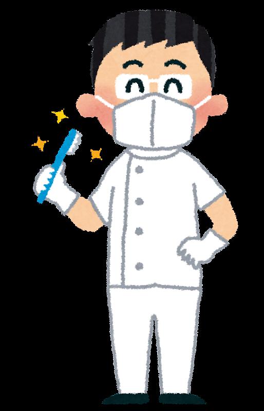 歯医者さんのイラスト(職業) | かわいいフリー素材集 いらすとや