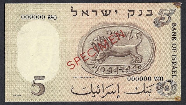Israel currency money 5 Israeli Pound Seal of Shema