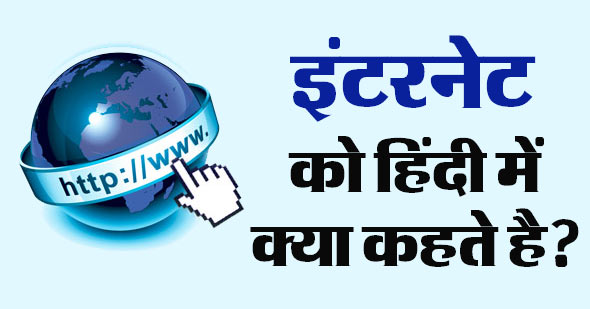 What is the name of internet in Hindi