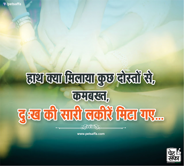 Best Hindi Thought of The Day