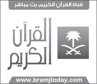 مشاهدة قناة القرآن الكريم السعودية بث مباشر بدون انقطاع