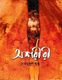অশরীরী - মাহমুদুল হক Oshoriri by Mahmudul Haque