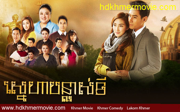 Thai Drama In Khmer Dubbed