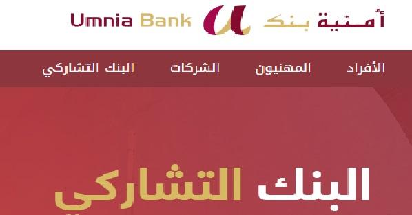 أمنية بنك أول بنك تشاركي يفتتح أبوابه بالمغرب