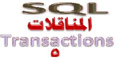 درجات العزل في قواعد البيانات SQL Server و MySQL و DB2 و Oracle - شرح sql بالعربي