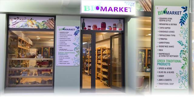 Ένας νέος χώρος Βιολογικών προϊόντων-τροφίμων στην Ηγουμενίτσα