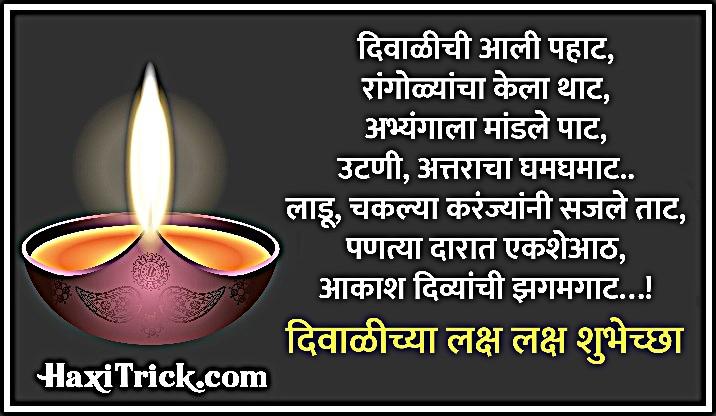 Diwalichya Hardika Shubhecha 2019 Marathi Images Photos Pics