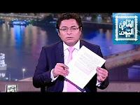 برنامج القاهرة اليوم خالد ابوبكر حلقة الخميس 28-5-2015 Alqahera Alyoum من قناة اليوم