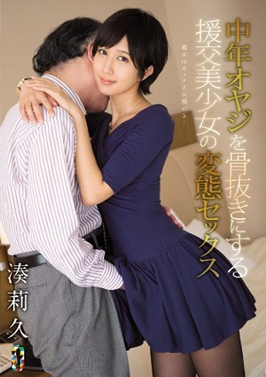 Kinky Sex Minato Riku Of Compensated Dating Beautiful Girl To Be Watered Down A Middle-aged Father [TEAM-094 Riku Minato]