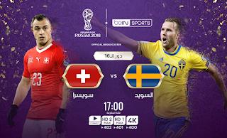مشاهدة مباراة السويد و سويسرا في كأس العالم 2018 بتاريخ 03-07-2018 موقع ماتش لايف