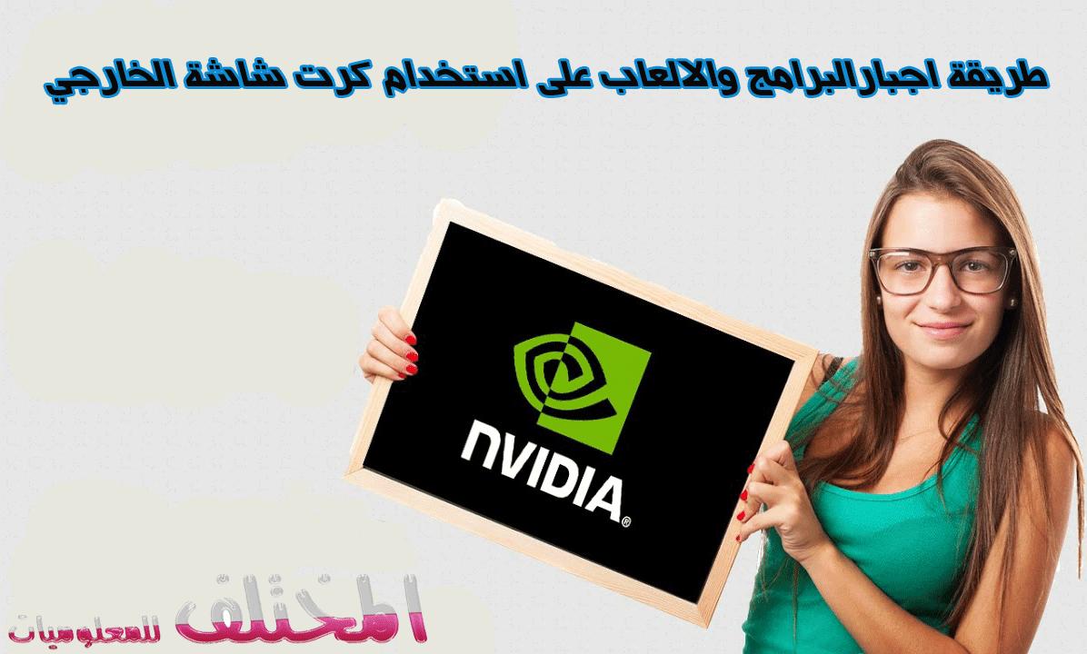 طريقة اجبارالبرامج والالعاب على استخدام كرت شاشة Nvidia الخارجي