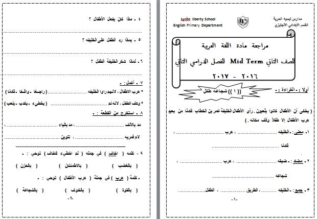 تحميل أقوى مراجعة نصف الترم فى اللغة العربية للصف الثاني الابتدائي
