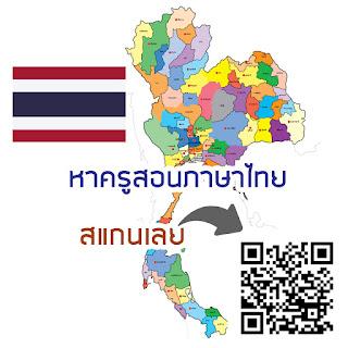 เรียนภาษาไทยที่ไหนดี ?