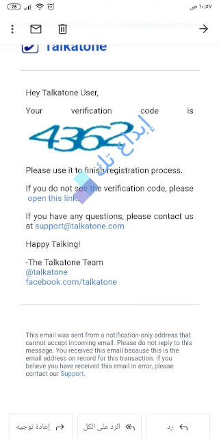 تطبيق Talkatone