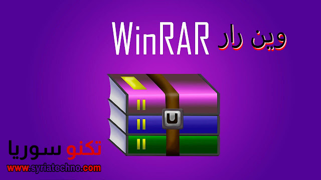 تحميل برنامج ضغط الملفات وين رار
