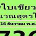 มาเเล้ว หวยเด็ด @ใบเขียว@ ชุด สามตัวบนตรงๆ งวด 16/12/61