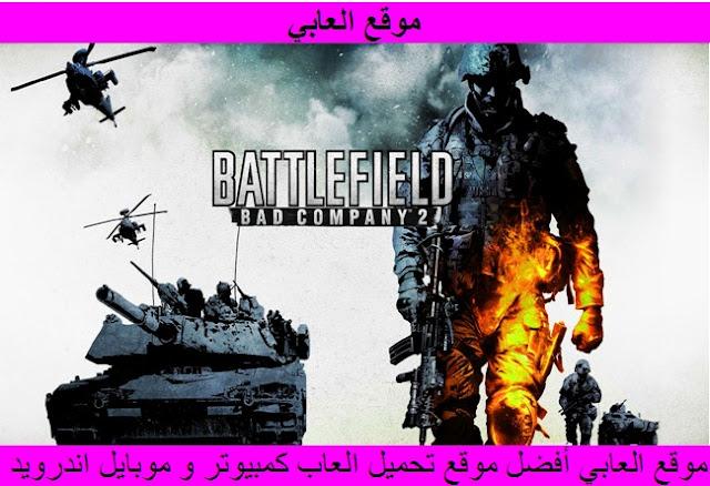 تحميل لعبة الاكشن باتل فيلد 2 كاملة مجانا download Battlefield 2 برابط مباشر