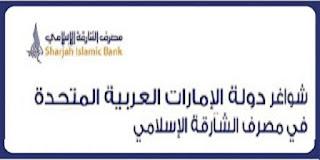 وظائف جميع التخصصات للعمل فى مصرف الشارقة الاسلامى برواتب مجزية