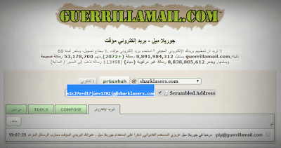 موقع-Guerrilla-Mail