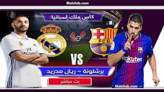 مشاهدة مباراة ريال مدريد و برشلونة اليوم 06-02-2019 كأس ملك إسبانيا