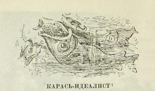 illjustracii-karas-idealist-saltykov-shhedrin-kartinki-risunki