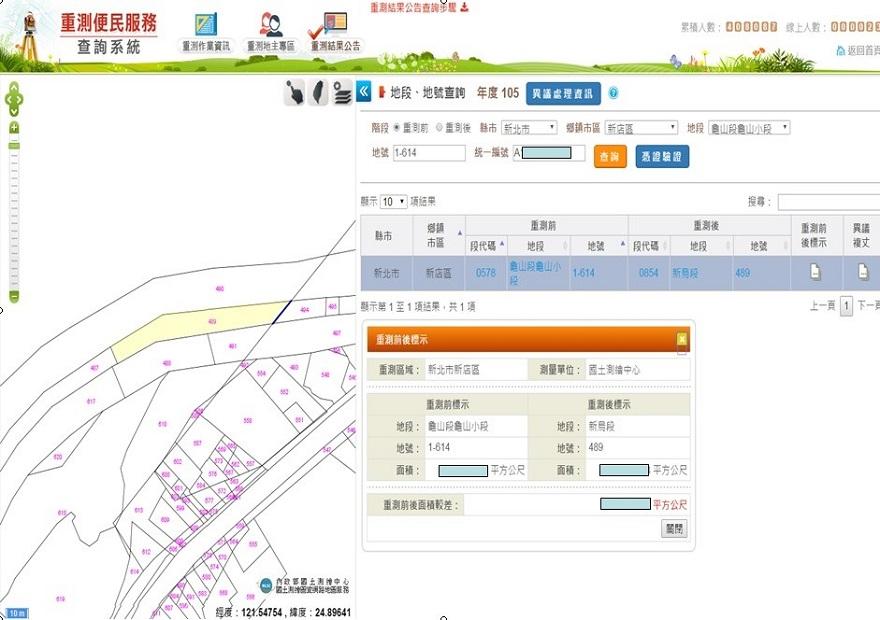 快來關心您的土地權益|今年度地籍圖重測結果陸續出爐 | 蘭陽新聞網 LanyangNews