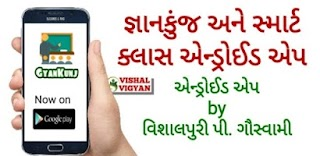 GyanKunj & Smart Class Video Android App