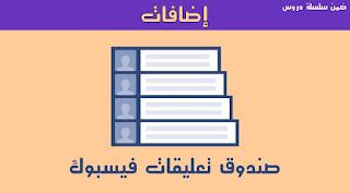 طريقة اضافة صندوق تعليقات فيس بوك إلى مدونة بلوجر