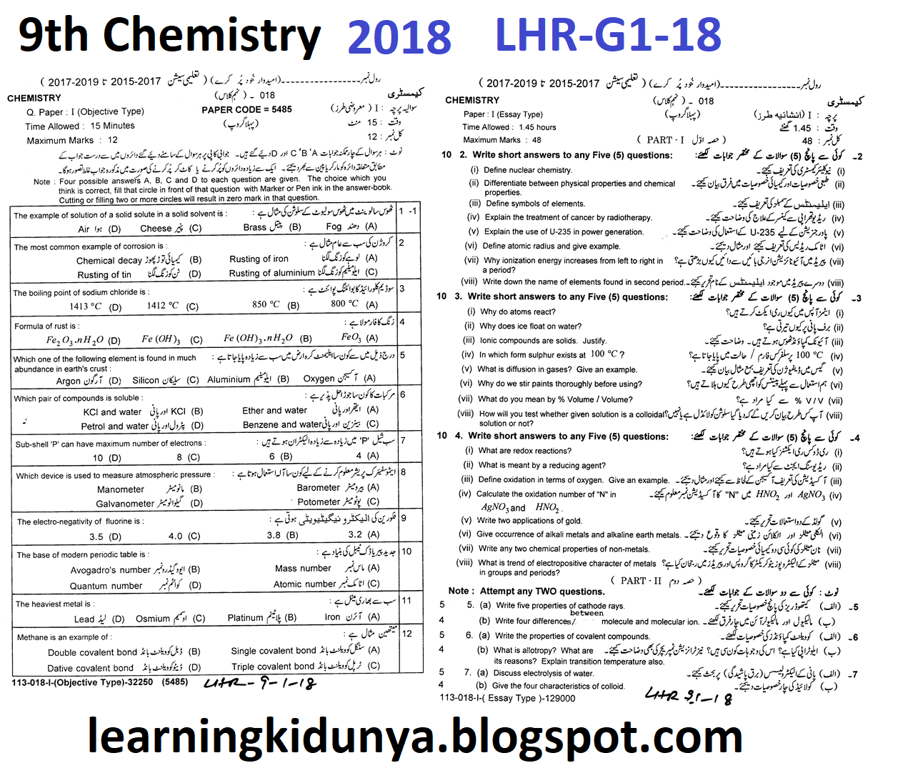 BISE Lahore G I 9th Class Chemistry Past Papers 2018