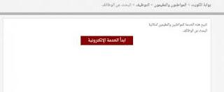 شرح بالصور خطوات التقديم على فرص عمل بالكويت