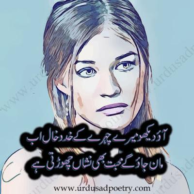 Aao Daikho Meray Chehre Ke Khadokhaal Ab